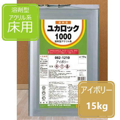 割引価格 アイボリー 15kg ロックペイント ユカロック1000番級 082-1210 床用塗料, ジモクジチョウ 6f21a15d