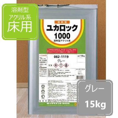 【5%OFF】 グレー 15kg ロックペイント ユカロック1000番級 082-1119 床用塗料, 根上町 89905072