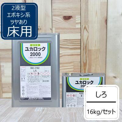 しろ 【12kg+硬化剤4kg】 ユカロック2000番級 082-2102 ロックペイント 床用 エポキシ樹脂塗料