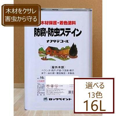 ナフタデコール【16L】防腐・防虫ステイン 木材保護塗料 ロックペイント