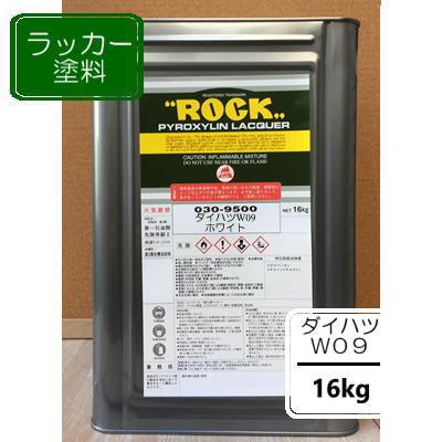 ダイハツ W09【16kg】ホワイト ラッカー塗料 ペンキ 自動車補修 軽トラック