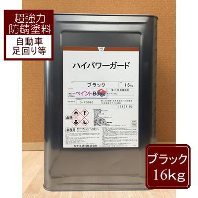オンライン限定商品 カナエ塗料 ハイパワーガード ブラック 容量16kg 超激得SALE