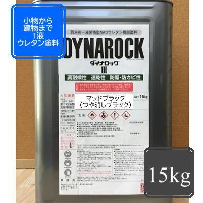 マットブラック【15kg】つや消しブラック 黒 ペンキ 弱溶剤1液ウレタン塗料 DIY 建物 木 鉄 塗装