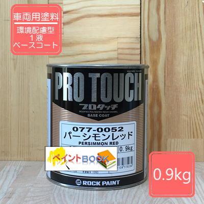 プロタッチ パーシモンレッド 077-0052 ロックペイント トラスト 至高 容量0.9kg