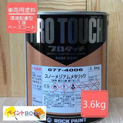 スノーメジアムメタリック 077-4006 容量3.6kg【ロックペイント】プロタッチ