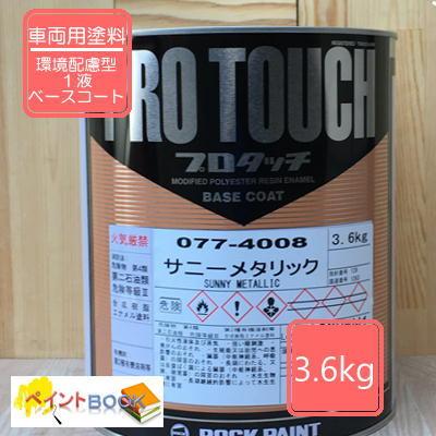サニーメタリック 077-4008 容量3.6kg【ロックペイント】プロタッチ