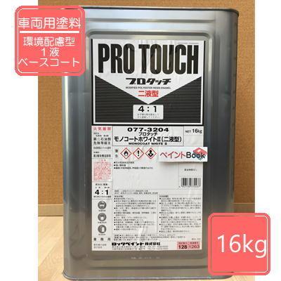 モノコートホワイト2 (2液型) 077-3204 16kg 【ロックペイント】 プロタッチ