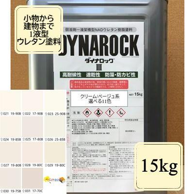 ウレタン塗料【15kg】クリーム色 ベージュ DIY 建物 木 鉄 塗装 ペンキ 日塗工