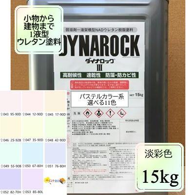 ウレタン塗料【15kg】パステルカラー2 淡彩色 選べる11色 DIY 建物 木 鉄 塗装 赤 青 黄色 緑 ペンキ 日塗工
