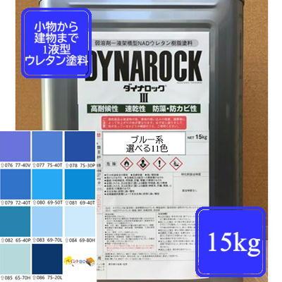 ウレタン塗料【15kg】ブルー系 選べる11色 DIY 建物 木 鉄 塗装 青色 ペンキ 日塗工