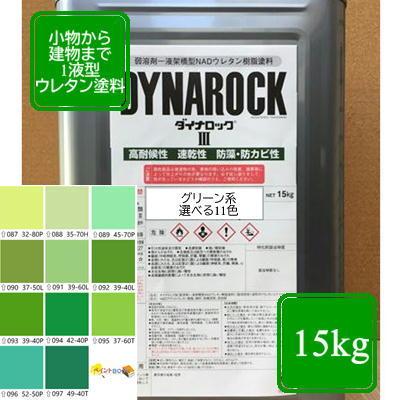 ウレタン塗料【15kg】グリーン系 選べる11色 DIY 建物 木 鉄 塗装 みどり色 ペンキ 日塗工