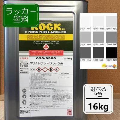 ラッカー塗料【16kg】ホワイト/グレー/ブラック 白 黒 DIY 鉄 塗装 日塗工