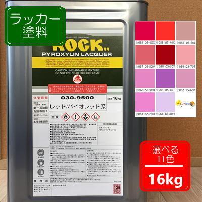 ラッカー塗料【16kg】レッド/バイオレッド系 選べる11色 DIY 木 鉄 塗装 赤色 紫色 日塗工