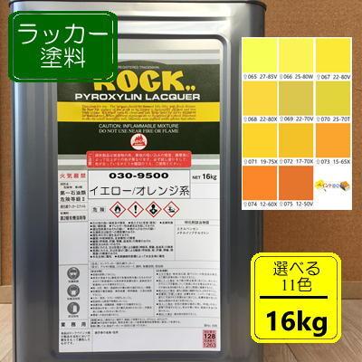 ラッカー塗料【16kg】イエロー/オレンジ系 選べる11色 DIY 木 鉄 塗装 黄色 ペンキ 日塗工