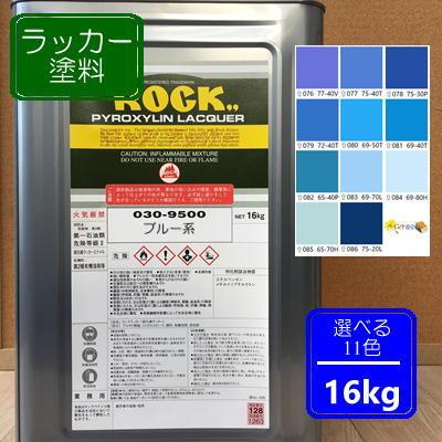 ラッカー塗料【16kg】ブルー系 選べる11色 DIY 木 鉄 塗装 青色 ペンキ 日塗工
