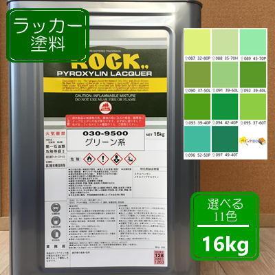 ラッカー塗料【16kg】グリーン系 選べる11色 DIY 木 鉄 塗装 みどり色 日塗工