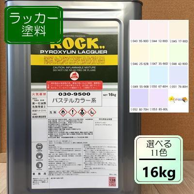 ラッカー塗料【16kg】パステルカラー2 淡彩色 選べる11色 DIY 木 鉄 塗装 赤 青黄色 緑 ペンキ 日塗工