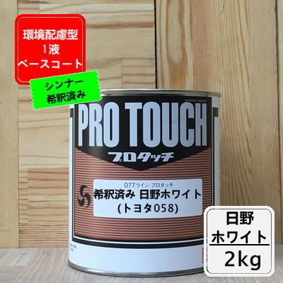 日野ホワイト【2kg】(トヨタ058)プロタッチ塗料 ロックペイント