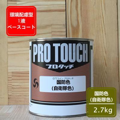 国防色(自衛隊色)【2.7kg】プロタッチ塗料 ロックペイント