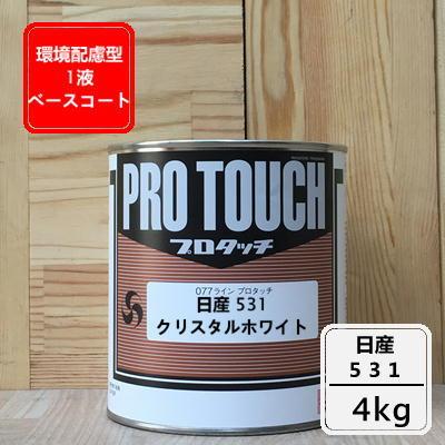 日産 531【4kg】クリスタルホワイト プロタッチ塗料 ロックペイント コンドル