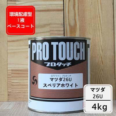 マツダ 26U【4kg】スクラム スペリアホワイト プロタッチ塗料 ロックペイント 軽トラック 自動車補修