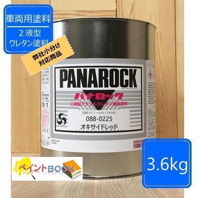 オキサイドレッド 088-0225 主剤3.6kg 【ロックペイント】パナロック