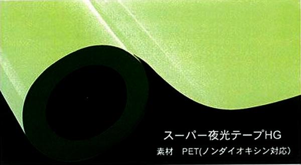 蓄光シール 【送料無料】スーパー夜光テープHG(のり付きシート) 1m×10m(夜光シート/蓄光シート/シンロイヒ)