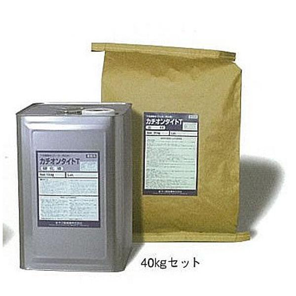 カチオンタイト T (ローラー用) 40kgセット(ヤブ原産業/下地調整材)