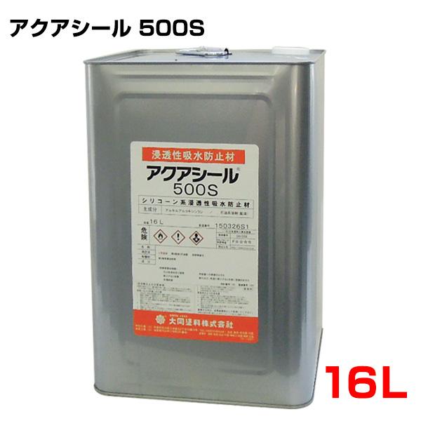 【送料無料】アクアシール 500S 16L (溶剤系/浸透性吸水防水材/防水剤/タイル・石材用/撥水剤/はっすい材/大同塗料)