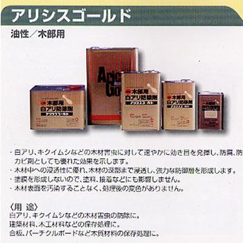 アリシスゴールド 7L (油性/ケミプロ化成)