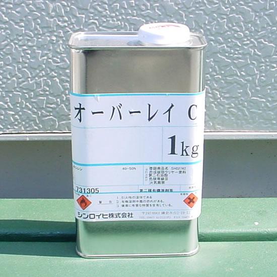 【送料無料】オーバーレイ C クリヤー 15kg (退色防止クリヤー/シンロイヒ)