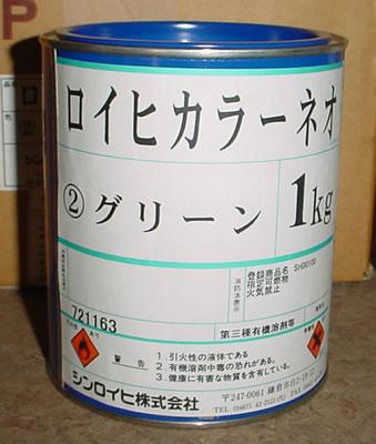 【送料無料】ロイヒカラーネオ 16kg (油性蛍光塗料/シンロイヒ)