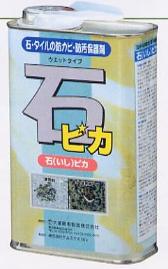 石(いし)ピカ 1L (石・タイルの防カビ・防汚保護剤/大塚刷毛製造)