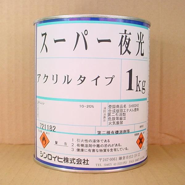 【送料無料】スーパー夜光 4kg (アクリル樹脂系蓄光性夜光塗料/シンロイヒ)