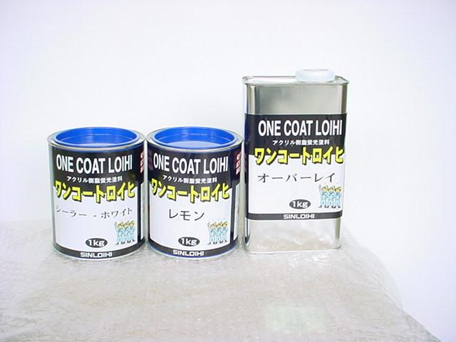 【送料無料】ワンコートロイヒ 4kg×3缶セット (下塗りシーラー+蛍光塗料+上塗りクリヤー/シンロイヒ)