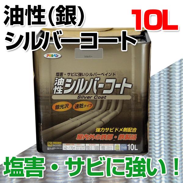 油性シルバーコート (銀) 10L (アサヒペン/ペンキ/塗料)