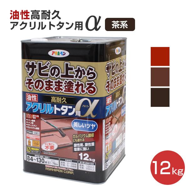 油性高耐久アクリルトタン用 茶系 12kg(アサヒペン/油性/屋根)