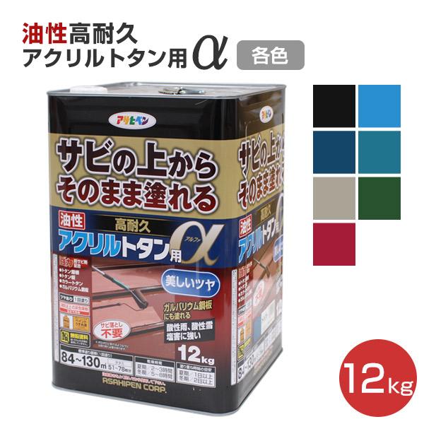 油性高耐久アクリルトタン用 各色 12kg(アサヒペン/油性/屋根)