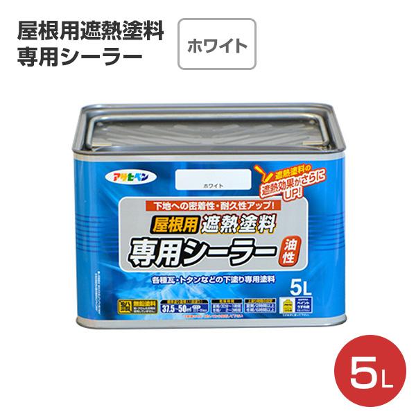 屋根用遮熱塗料専用シーラー ホワイト 5L (アサヒペン/ペンキ/塗料)