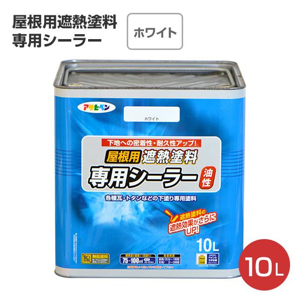 屋根用遮熱塗料専用シーラー ホワイト 10L (アサヒペン/ペンキ/塗料)