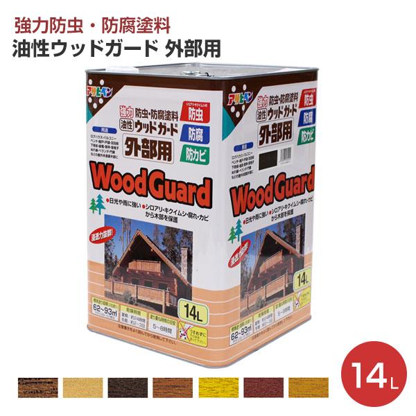【送料無料】油性ウッドガード 外部用 14L(アサヒペン/木部/防虫・防腐・防カビ)