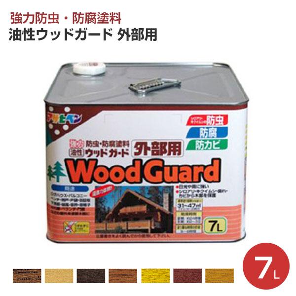 油性ウッドガード 外部用 7L(アサヒペン/木部/防虫・防腐・防カビ)