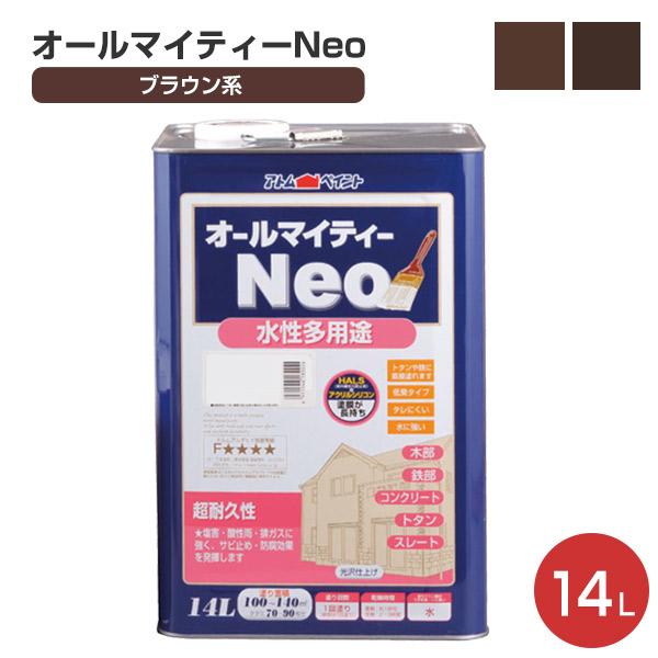 【送料無料】オールマイティーネオ(Neo)レッド・ブラウン系 14L(アトムハウスペイント/水性多用途)