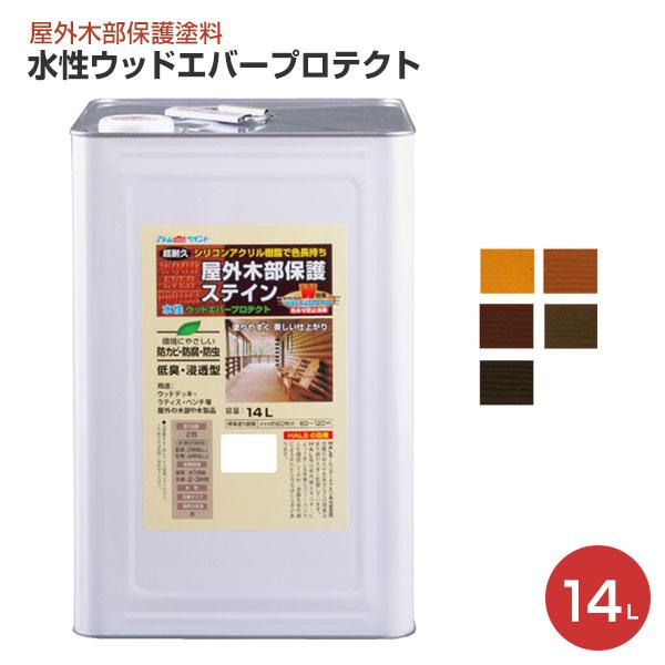 ウッドデッキ 塗料 【送料無料】水性ウッドエバープロテクト 14L (アトムハウスペイント/屋外/木部保護着色剤)