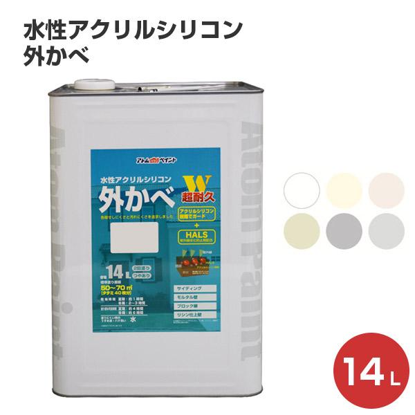 【送料無料】水性アクリルシリコン外かべ 14L(アトムハウスペイント)