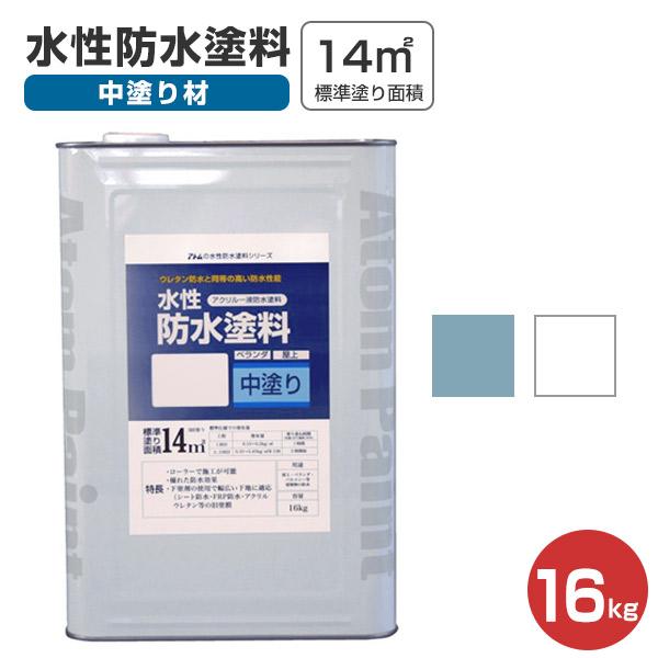 【送料無料】水性防水塗料 16kg(アトムハウスペイント/中塗り材)