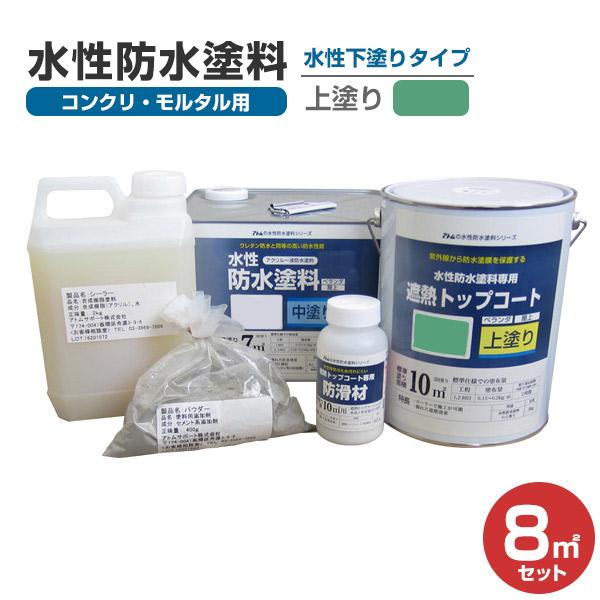 【送料無料】水性防水塗料 8m2セット 上塗りグリーン(アトムハウスペイント/コンクリ・モルタル用)