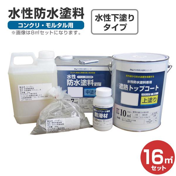 【送料無料】水性防水塗料 16m2セット (アトムハウスペイント/コンクリ・モルタル用)