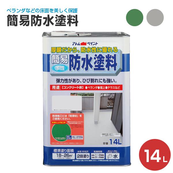 【送料無料】簡易防水塗料 14L (アトムハウスペイント/水性/一液/防水材)