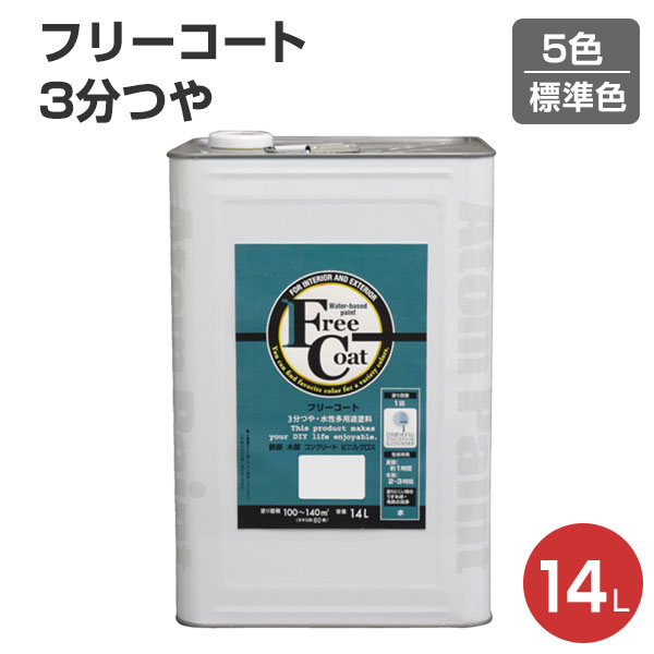 【送料無料】フリーコート 3分つや 標準色 14L(アトムハウスペイント/水性/多用途塗料)